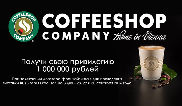Special offer from Coffeshop Company